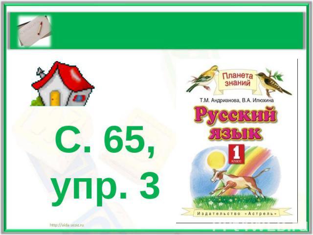 С. 65, упр. 3