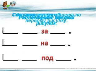 Рассмотрите третий рисунок.Составим схему ответа по первому рисунку.