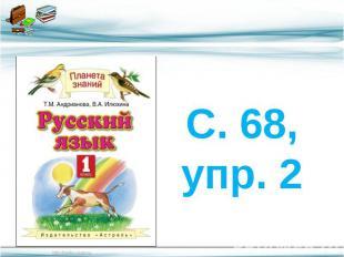 С. 68, упр. 2