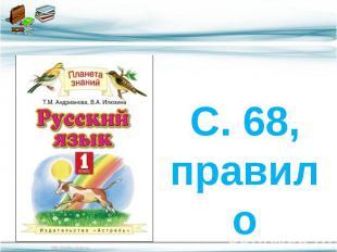 С. 68, правило