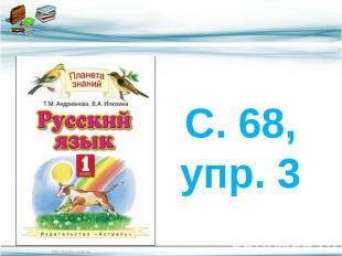 С. 68, упр. 3