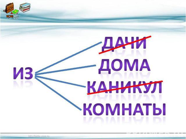 изДачиДомаКаникулкомнаты