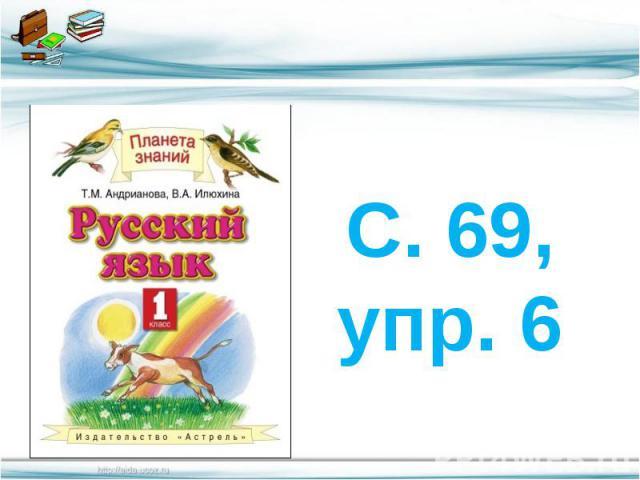 С. 69, упр. 6