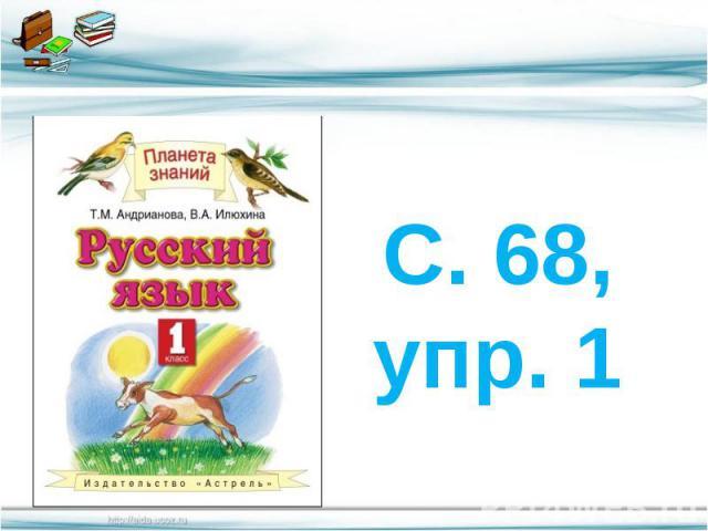 С. 68, упр. 1