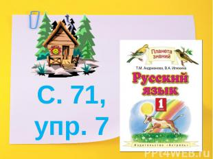 С. 71, упр. 7
