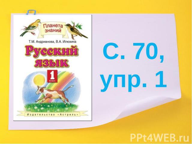 С. 70, упр. 1