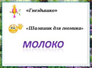 «Гнездышко»«Шалашик для гномика»молоко