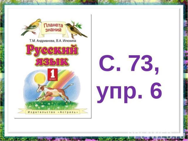 С. 73, упр. 6