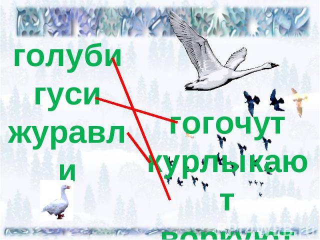 голубигусижуравлигогочуткурлыкаютворкуют