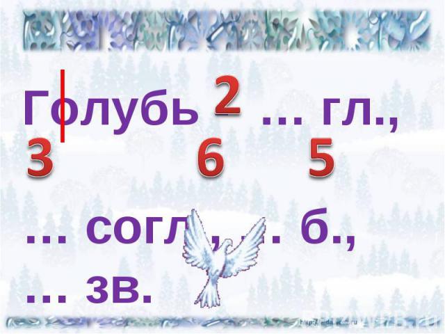 Голубь - … гл., … согл., … б., … зв.