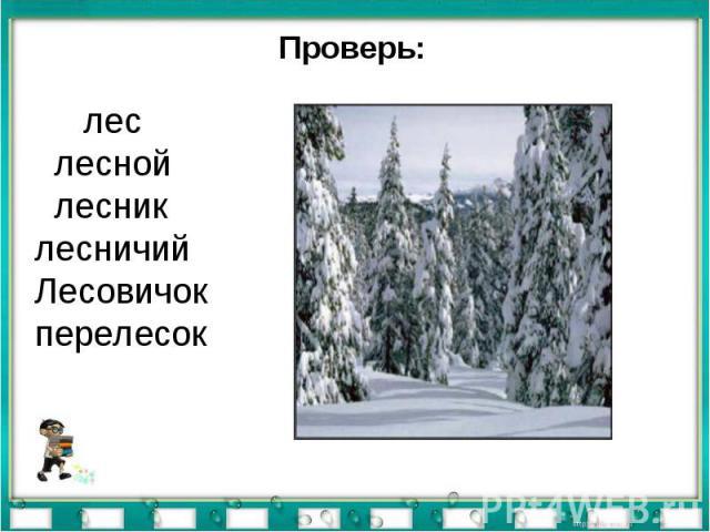 Проверь: лес лесной лесниклесничийЛесовичок перелесок