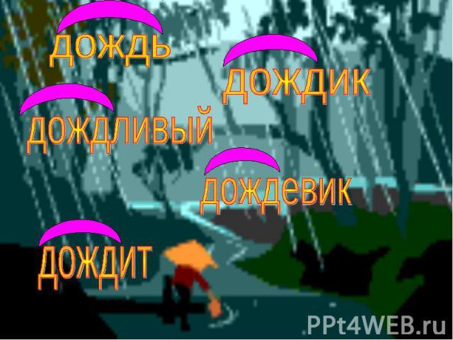 дождьдождикдождливыйдождевикдождит