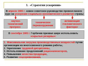1. «Стратегия ускорения» В апреле 1985 г. новое советское руководство провозгла