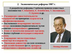 2. Экономическая реформа 1987 г. К разработке реформы Горбачев привлек известны