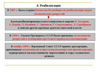 4. Реабилитация В 1987 г. была создана Комиссия Политбюро по реабилитации жертв