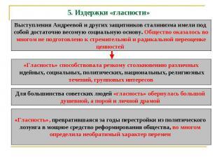5. Издержки «гласности» Выступления Андреевой и других защитников сталинизма име