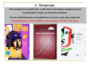 2. Литература Они поднимали проблемы судеб интеллигенции, национальныхотношений