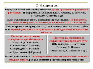 2. Литература Вернулись к отечественному читателю труды крупнейших российских ф