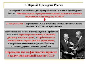 3.Первый Президент России По существу, сложились два центра власти - ГКЧП и рук