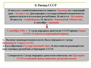 4. Распад СССР 24 августа о своей независимости заявила Украина, на следующий де
