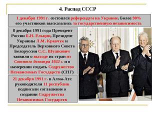 4. Распад СССР 1 декабря 1991 г. состоялся референдум на Украине. Более 90% его