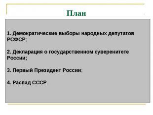 План 1.Демократические выборы народных депутатовРСФСР;2.Декларация о государст
