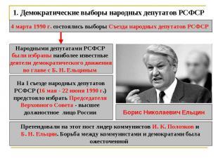1.Демократические выборы народных депутатов РСФСР 4 марта 1990 г. состоялись вы