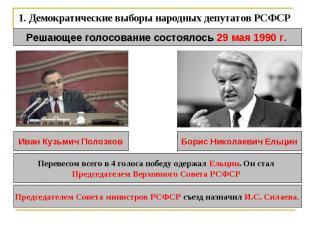1.Демократические выборы народных депутатов РСФСР Решающее голосование состояло