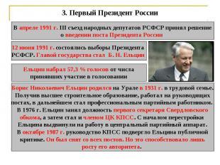 3.Первый Президент России В апреле 1991 г. III съезд народных депутатов РСФСР п