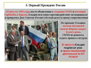 3.Первый Президент России 19 августа 1991 года, после объявления о создании ГКЧ