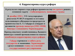 4. Корректировка курса реформ В результате первого года реформ правительству не