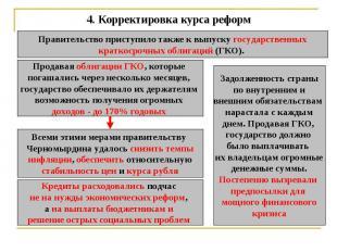 4. Корректировка курса реформ Правительство приступило также к выпуску государст