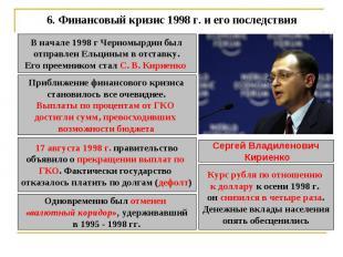 6. Финансовый кризис 1998 г. и его последствия В начале 1998 г Черномырдин былот