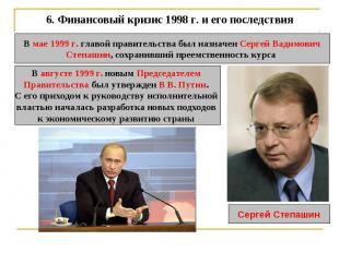 6. Финансовый кризис 1998 г. и его последствия В мае 1999 г. главой правительств