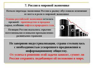 7. Россия в мировой экономике Начало перехода экономики России к рынку обусловил