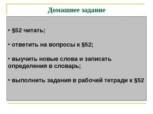 Домашнее задание §52 читать; ответить на вопросы к §52; выучить новые слова и за