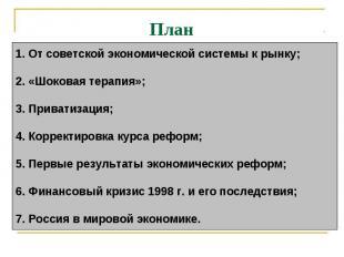 План 1.От советской экономической системы к рынку;2.«Шоковая терапия»; 3.Прив