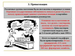 3.Приватизация Различные группы населения были поставлены в неравные условия. О