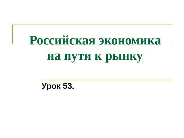 Российская экономика на пути к рынку Урок 53.