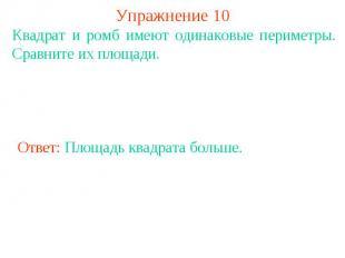Упражнение 10 Квадрат и ромб имеют одинаковые периметры. Сравните их площади. От