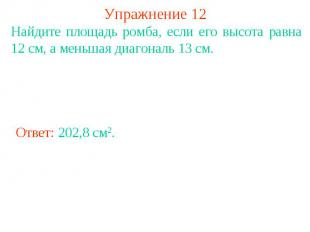 Упражнение 12 Найдите площадь ромба, если его высота равна 12 см, а меньшая диаг
