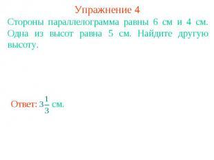 Упражнение 4 Стороны параллелограмма равны 6 см и 4 см. Одна из высот равна 5 см