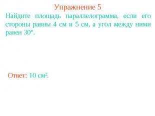 Упражнение 5 Найдите площадь параллелограмма, если его стороны равны 4 см и 5 см