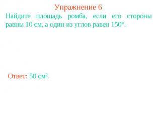 Упражнение 6 Найдите площадь ромба, если его стороны равны 10 см, а один из угло