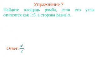 Упражнение 7 Найдите площадь ромба, если его углы относятся как 1:5, а сторона р