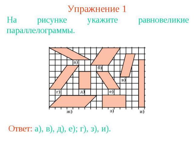 Упражнение 1 На рисунке укажите равновеликие параллелограммы.Ответ: а), в), д), е); г), з), и).
