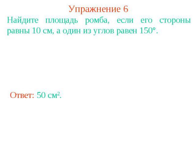 Упражнение 6 Найдите площадь ромба, если его стороны равны 10 см, а один из углов равен 150°.