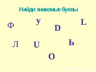Найди знакомые буквы