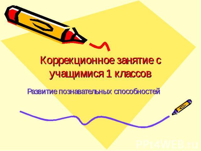 Коррекционное занятие с учащимися 1 классов Развитие познавательных способностей