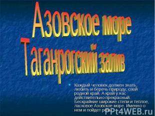 Азовское море Таганрогский залив Каждый человек должен знать, любить и беречь пр